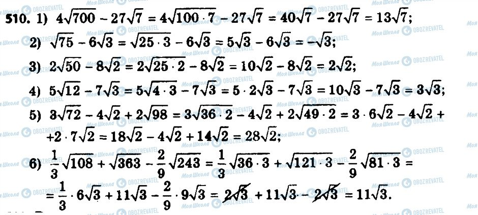 ГДЗ Алгебра 8 клас сторінка 510