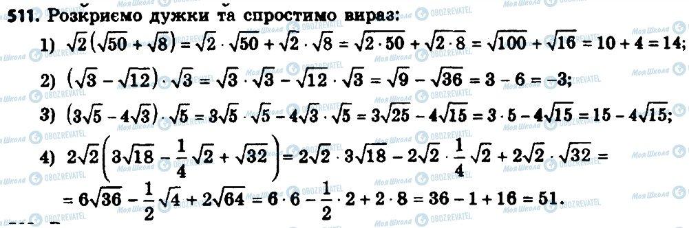 ГДЗ Алгебра 8 класс страница 511