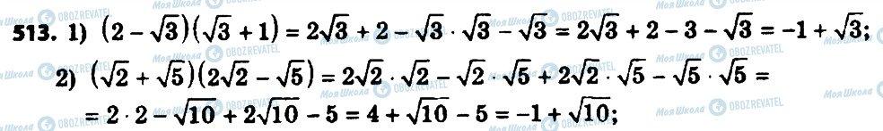 ГДЗ Алгебра 8 класс страница 513