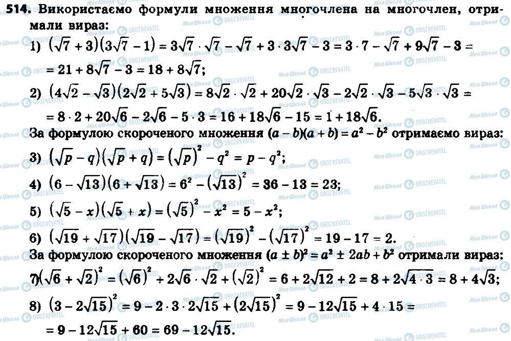 ГДЗ Алгебра 8 класс страница 514