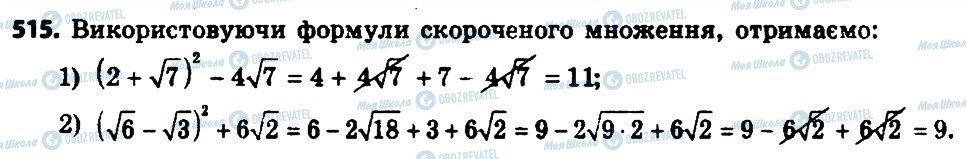 ГДЗ Алгебра 8 класс страница 515