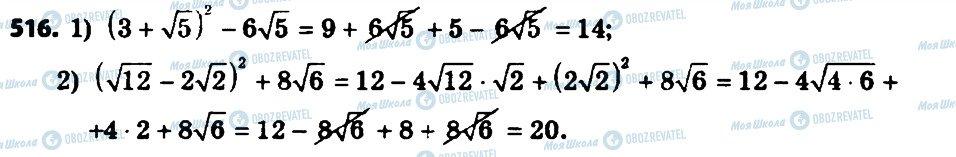 ГДЗ Алгебра 8 класс страница 516