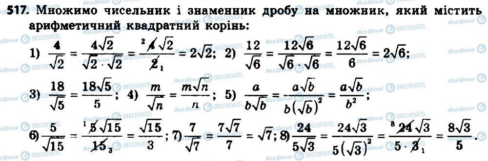 ГДЗ Алгебра 8 клас сторінка 517