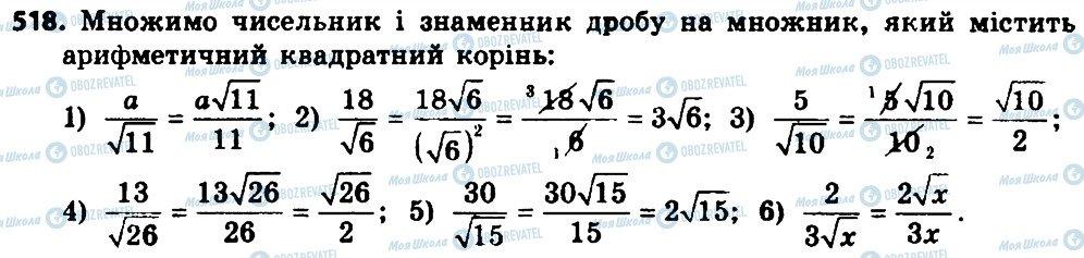 ГДЗ Алгебра 8 клас сторінка 518