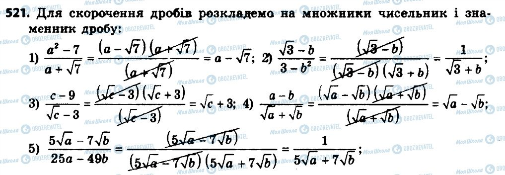 ГДЗ Алгебра 8 клас сторінка 521