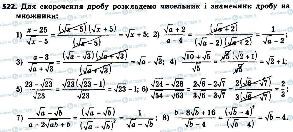 ГДЗ Алгебра 8 класс страница 522