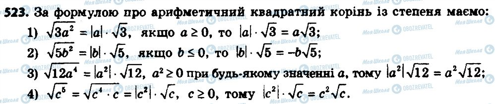 ГДЗ Алгебра 8 клас сторінка 523