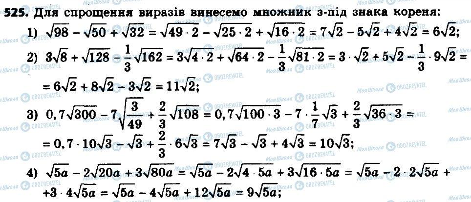ГДЗ Алгебра 8 клас сторінка 525
