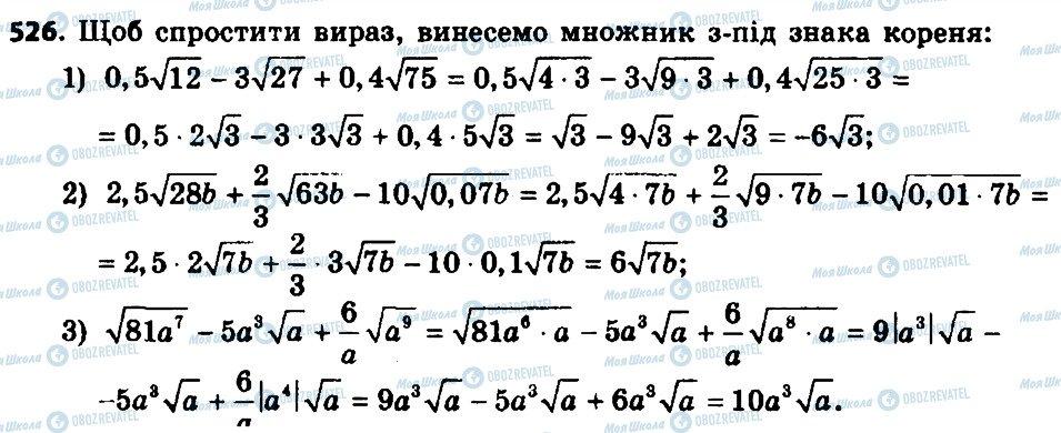ГДЗ Алгебра 8 клас сторінка 526