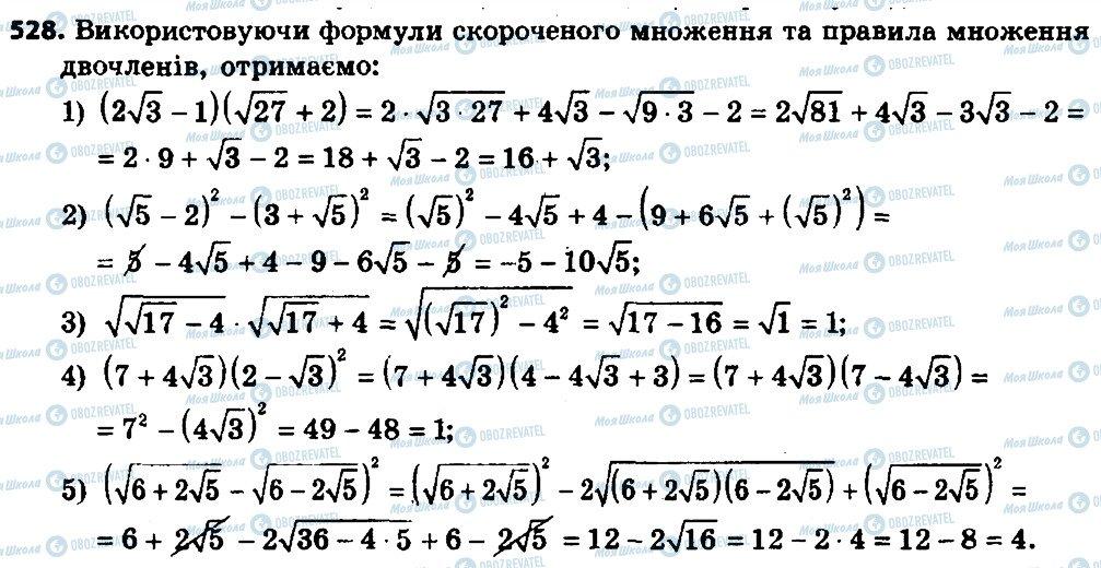 ГДЗ Алгебра 8 клас сторінка 528