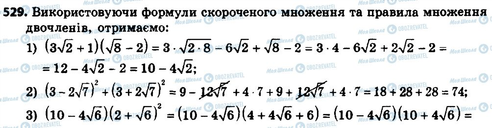 ГДЗ Алгебра 8 клас сторінка 529