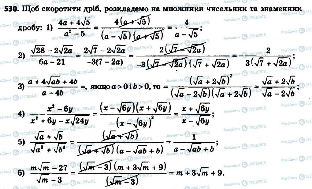 ГДЗ Алгебра 8 клас сторінка 530