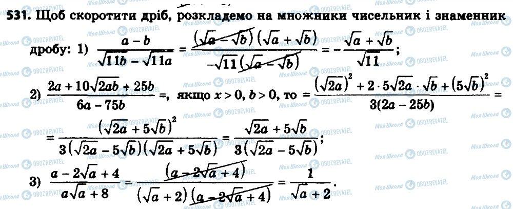ГДЗ Алгебра 8 класс страница 531