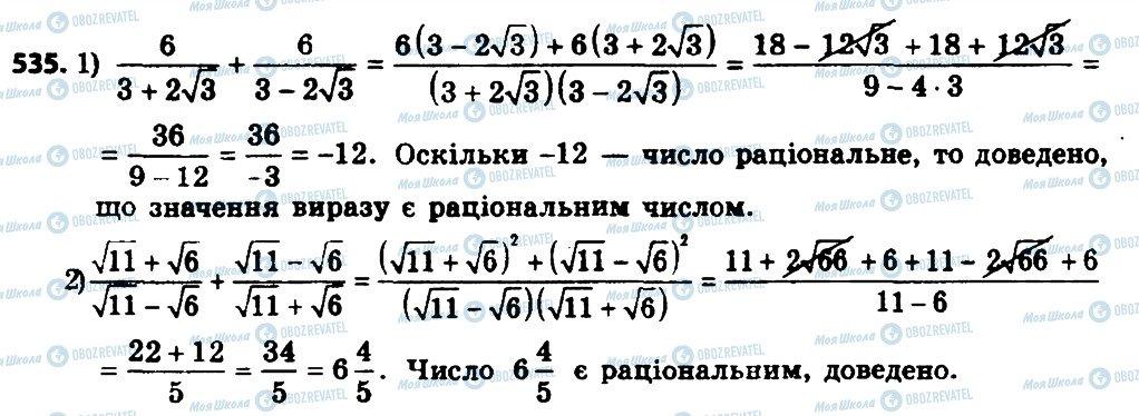 ГДЗ Алгебра 8 класс страница 535