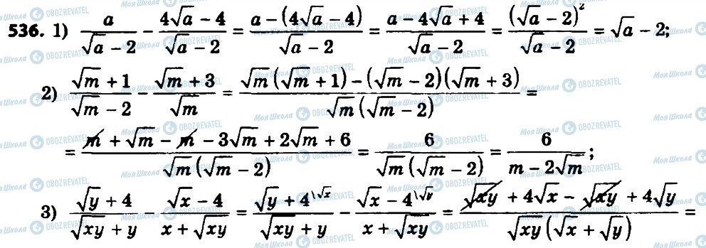 ГДЗ Алгебра 8 клас сторінка 536