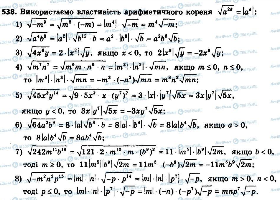 ГДЗ Алгебра 8 класс страница 538