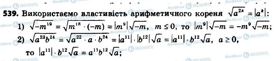ГДЗ Алгебра 8 класс страница 539