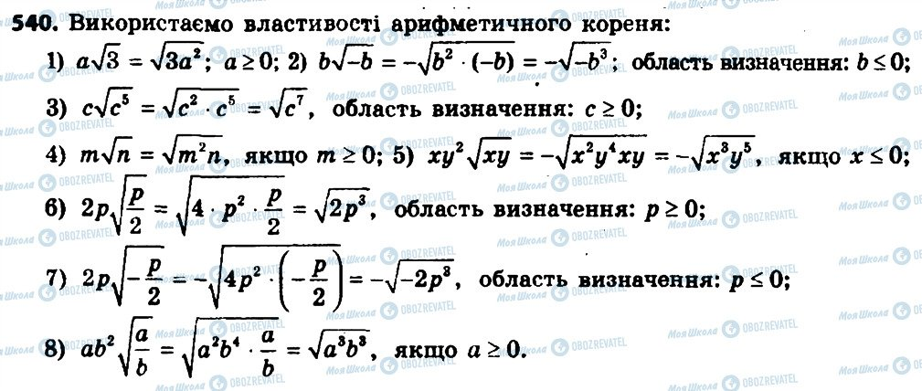 ГДЗ Алгебра 8 клас сторінка 540