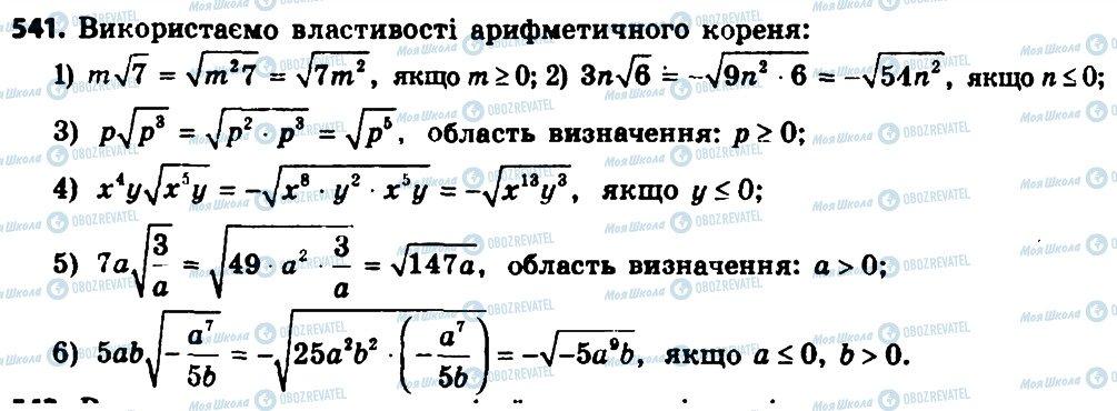 ГДЗ Алгебра 8 клас сторінка 541