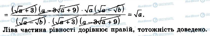ГДЗ Алгебра 8 класс страница 542