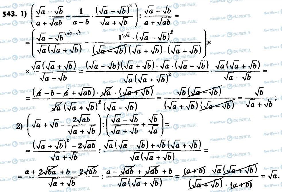 ГДЗ Алгебра 8 класс страница 543