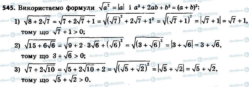 ГДЗ Алгебра 8 класс страница 545