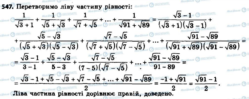 ГДЗ Алгебра 8 класс страница 547