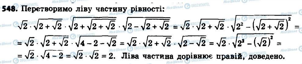 ГДЗ Алгебра 8 класс страница 548