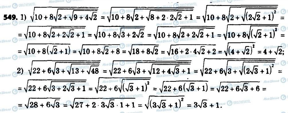 ГДЗ Алгебра 8 клас сторінка 549