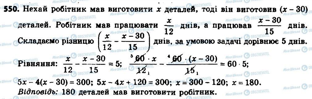 ГДЗ Алгебра 8 клас сторінка 550