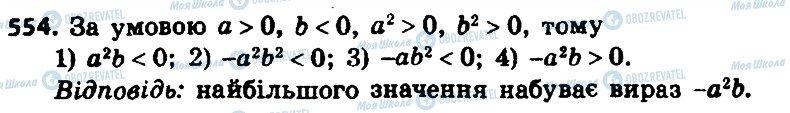 ГДЗ Алгебра 8 класс страница 554