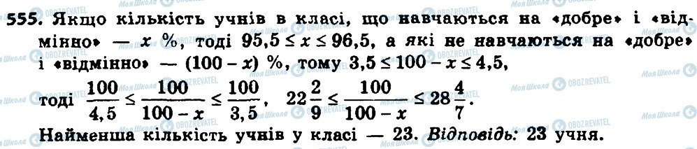 ГДЗ Алгебра 8 клас сторінка 555