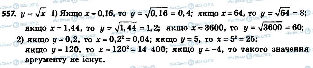 ГДЗ Алгебра 8 клас сторінка 557