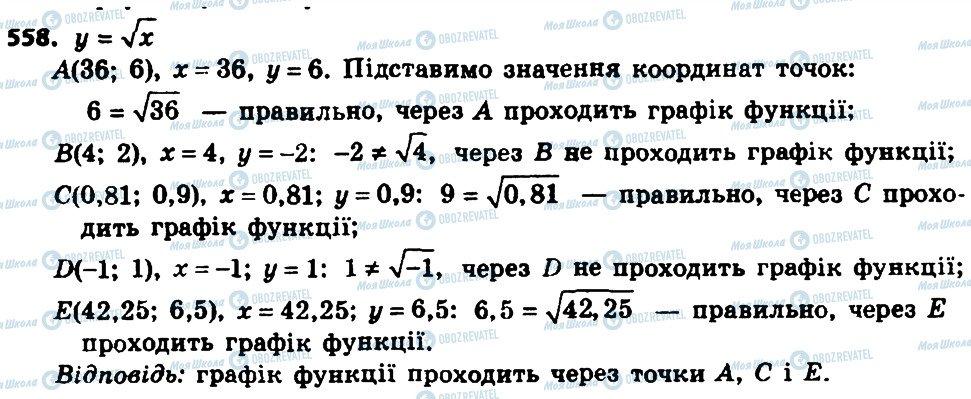 ГДЗ Алгебра 8 класс страница 558