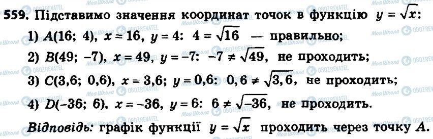 ГДЗ Алгебра 8 клас сторінка 559