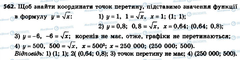 ГДЗ Алгебра 8 клас сторінка 562