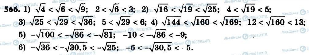 ГДЗ Алгебра 8 класс страница 566