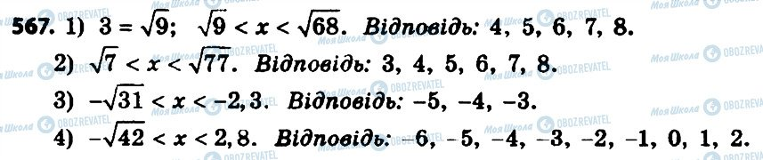 ГДЗ Алгебра 8 класс страница 567