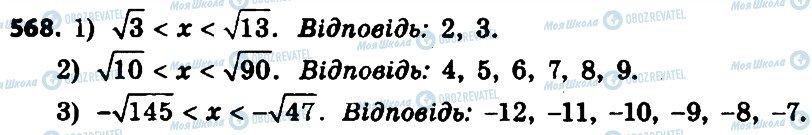ГДЗ Алгебра 8 класс страница 568