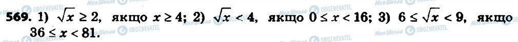 ГДЗ Алгебра 8 клас сторінка 569