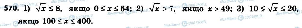 ГДЗ Алгебра 8 клас сторінка 570