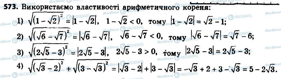 ГДЗ Алгебра 8 класс страница 573