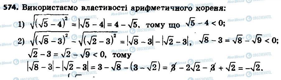 ГДЗ Алгебра 8 класс страница 574