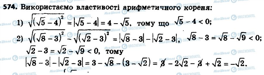 ГДЗ Алгебра 8 клас сторінка 574