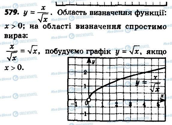 ГДЗ Алгебра 8 класс страница 579