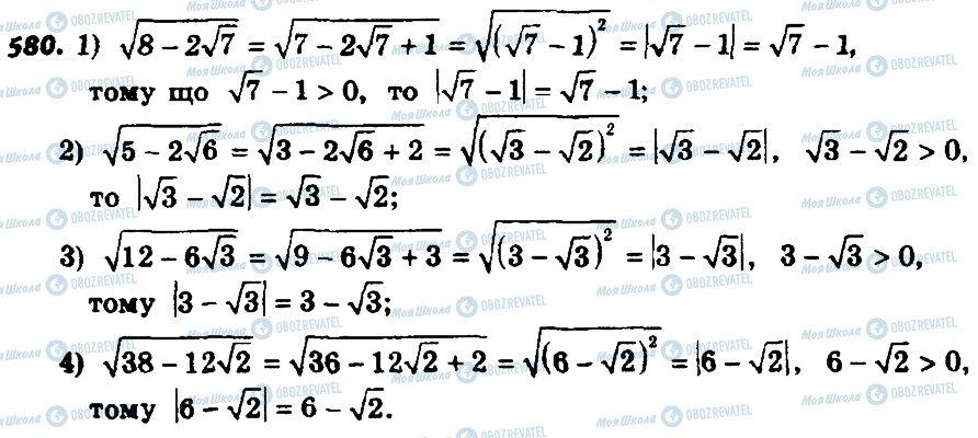 ГДЗ Алгебра 8 класс страница 580