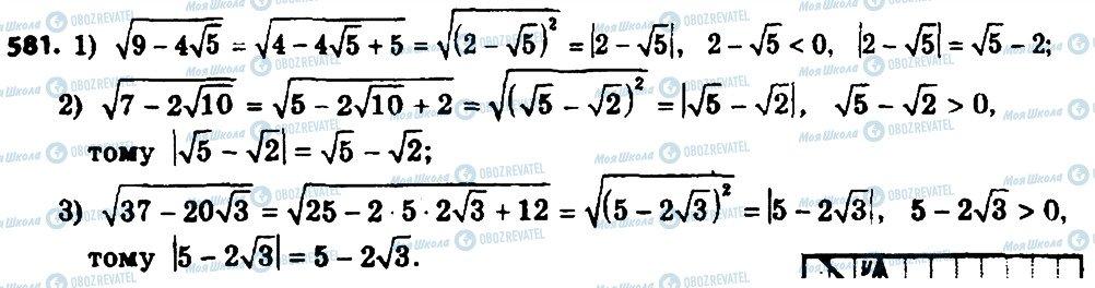 ГДЗ Алгебра 8 класс страница 581