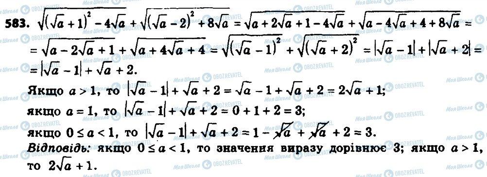 ГДЗ Алгебра 8 клас сторінка 583