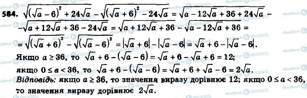 ГДЗ Алгебра 8 класс страница 584