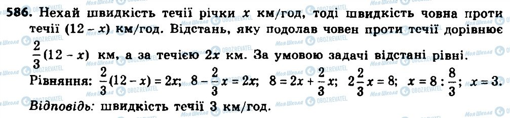 ГДЗ Алгебра 8 класс страница 586